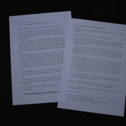 Letter from Citizen's Coalition for Stopping Nuclear Development of North Korea
